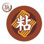 花象(麺)粘