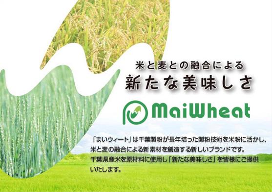 米と麦との融合による新たな美味しさ Mai Wheat まいウィート