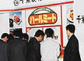 千葉県「食と緑の博覧会」に出展