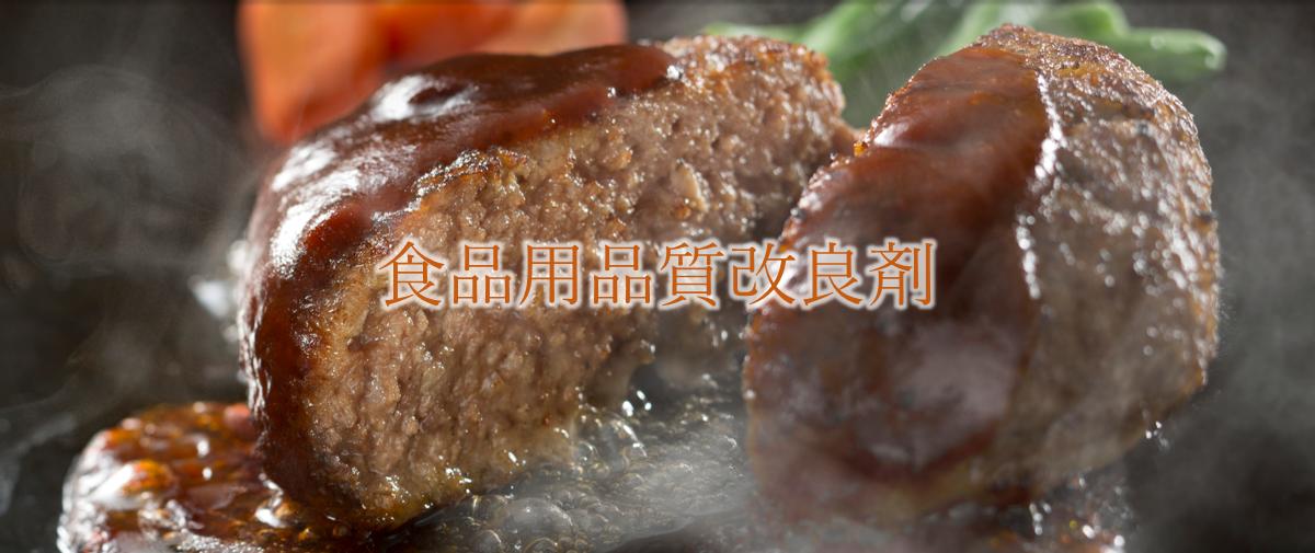 ハンバーグ「食品用品質改良剤」