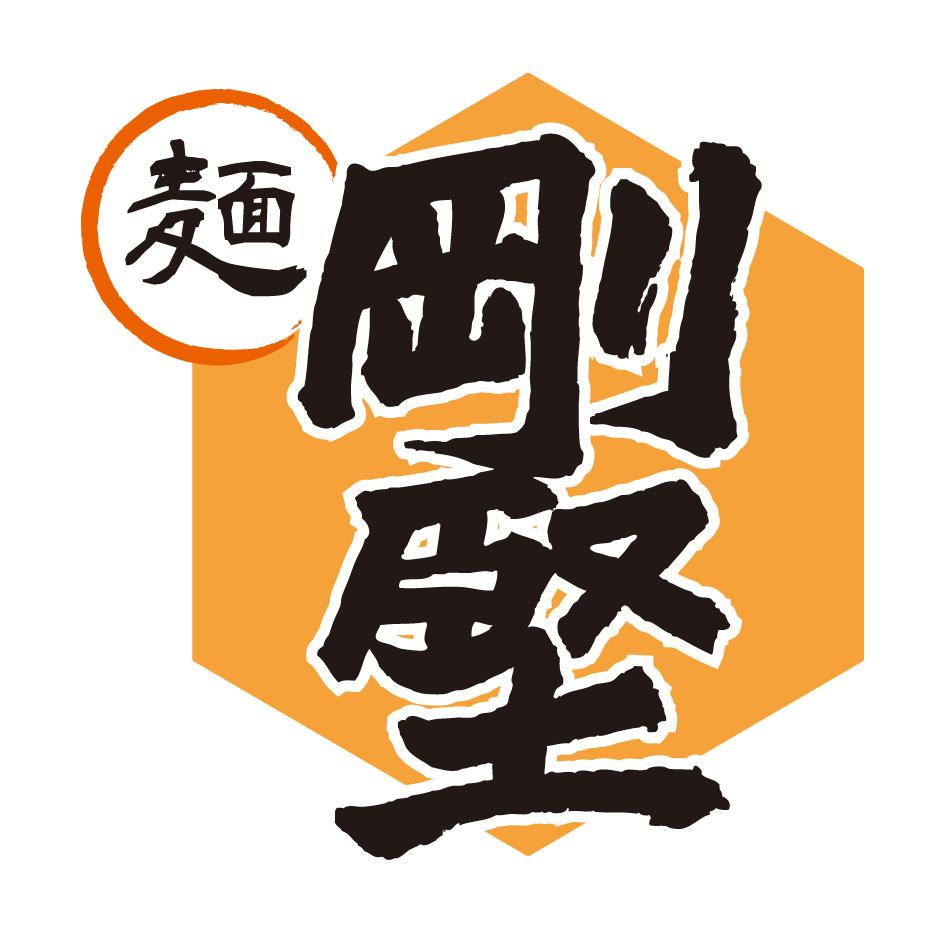 花象(麺)剛堅