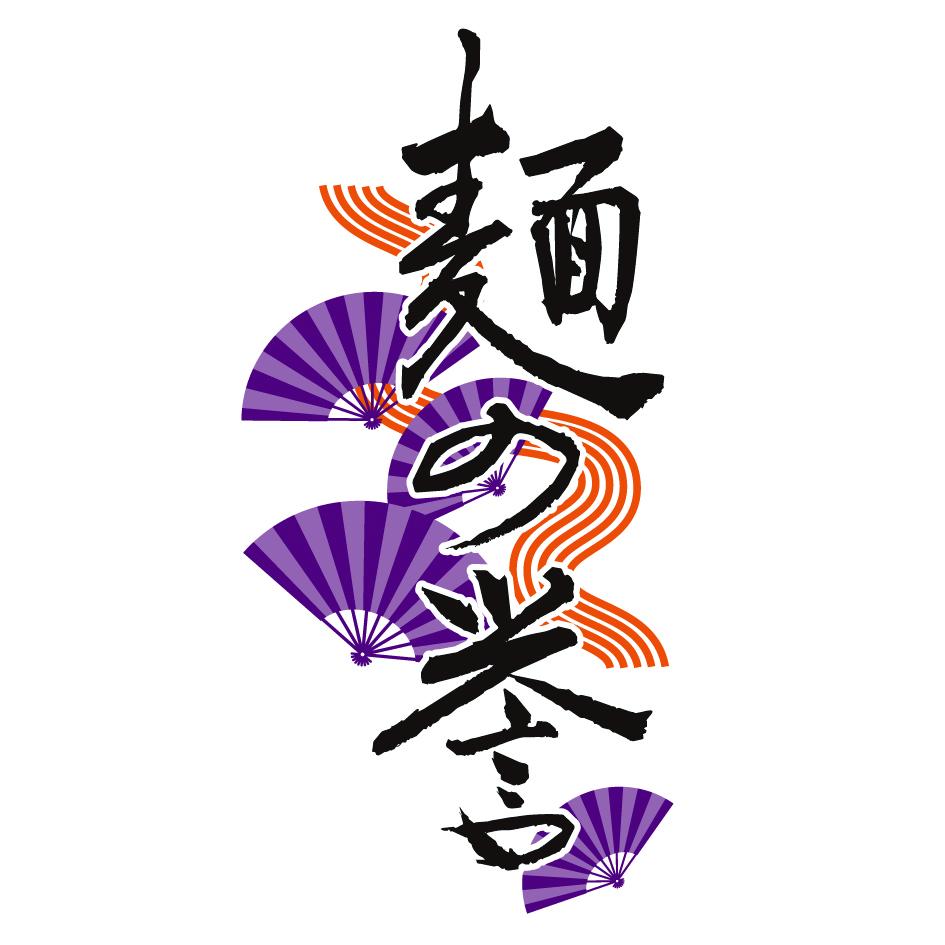 花象 麺の誉